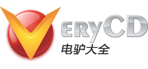 VeryCD電驢大全 - 分享互聯網