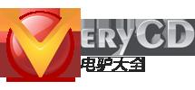VeryCD電驢大全 - 分享互聯網